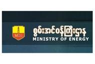 Myanmar Ministry of Energy